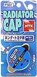 NGK ( エヌジーケー ) ラジエターキャップ (ブリスターパック) 【8662】 P561