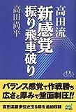 完全版 高田流新感覚振り飛車破り (プレミアムブックス版)