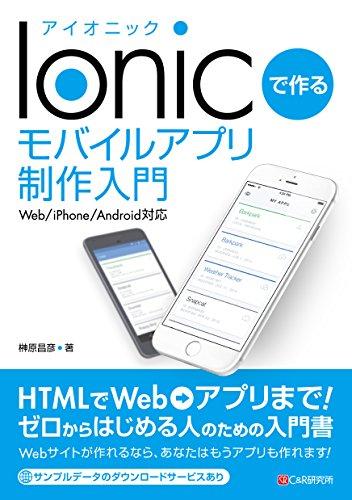 ionic pdf ダウンロードできない