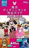 東京ディズニーランド完全ガイド 2018?2019 (Disney in Pocket)