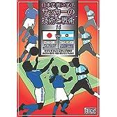 ~日本代表に学ぶ~ サッカーの技術と戦術 セット1 第14巻 日本 対 アルゼンチン 2002年11月20日 埼玉スタジアム2002