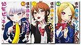 【Amazon.co.jp限定】僕の彼女がマジメ過ぎる処女ビッチな件 コミック1-3巻セット特製イラストカード付き