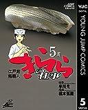 江戸前鮨職人 きららの仕事 5 (ヤングジャンプコミックスDIGITAL)