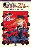 黒薔薇姫と7人の従者たち (ポプラポケット文庫)