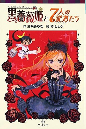 黒薔薇姫と7人の従者たち (ポプラポケット文庫)の詳細を見る