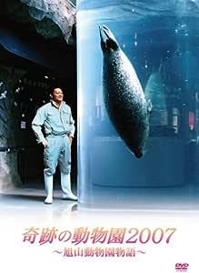 奇跡の動物園2007~旭山動物園物語~ [DVD]