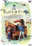 【早期購入特典あり】グッバイ、サマー(オリジナルトートバッグ付き) [DVD]