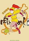 忍風! 肉とめし(1) (ビッグコミックススペシャル)