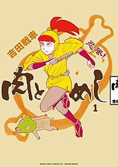 [吉田戦車]の忍風! 肉とめし(1) (ビッグコミックススペシャル)