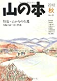 山の本 第81巻 特集:山からの生還 短編小説=山上凹地