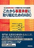 これから事業承継に取り組むためのABC (3人の事業承継士が現場で見つけた秘訣集)