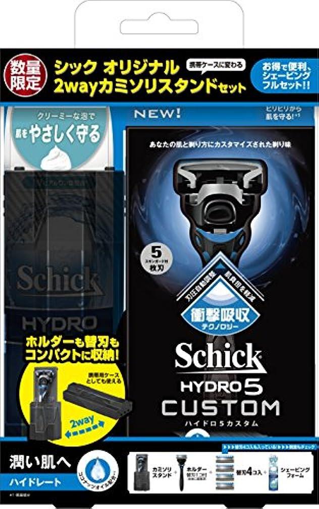 リフト意外ホースシック Schick 5枚刃 ハイドロ5 カスタム ハイドレート スペシャルパック 替刃5コ付 (替刃は本体に装着済み) 男性 カミソリ