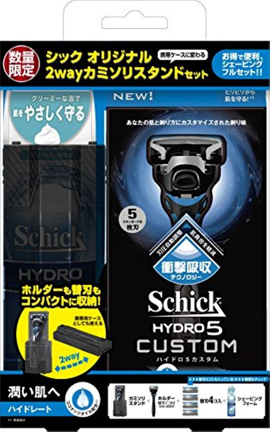 しなければならないキュービック管理しますシック Schick 5枚刃 ハイドロ5 カスタム ハイドレート スペシャルパック 替刃5コ付 (替刃は本体に装着済み) 男性 カミソリ