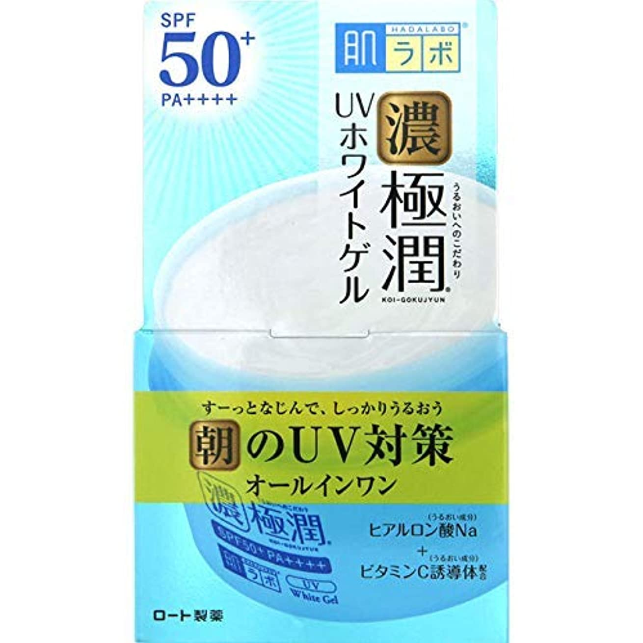 短くする自明消費する肌ラボ 濃い極潤 オールインワン UVホワイトゲル (SPF50+ PA++++) 90g