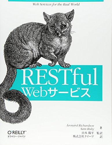 RESTful Webサービス