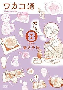 ワカコ酒 第01-08巻 [Wakako Zake vol 01-08]