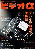 ビデオ α (アルファ) 2010年 11月号 [雑誌]