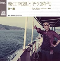 柴田南雄とその時代 第一期(DVD付)
