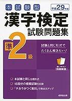 本試験型 漢字検定準2級試験問題集〈平成29年版〉