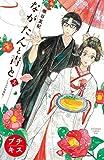 ながたんと青と-いちかの料理帖-プチキス(16) (Kissコミックス)