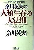 糸川英夫の人類生存の大法則―生きぬくための18の提言