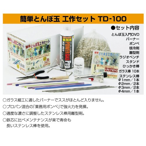 新富士バーナー 簡単とんぼ玉工作セット TD-100