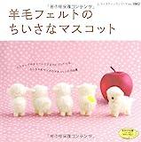 羊毛フェルトのちいさなマスコット (レディブティックシリーズ no. 3002)
