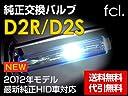 fcl. 純正HID交換用バルブD2S / 純正HID採用モデルのムラーノZ50 (H16.9~H20.8) のロービームに適合 ケルビン: 8000K