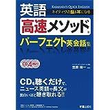 CD4枚付 ネイティヴの脳&耳になる 英語高速メソッド パーフェクト英会話集