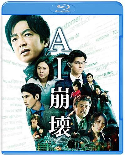 映画『AI崩壊』 ブルーレイ&DVDの先着限定特典・店舗特典 一覧【5月20日発売!】
