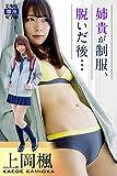 姉貴が制服、脱いだ後・・・ 上岡楓 美少女☆爛漫女学園