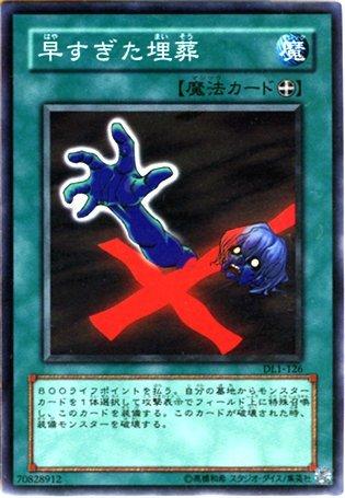 DL1-126 SR 早すぎた埋葬【遊戯王シングルカード】