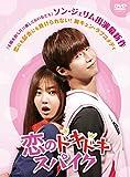 海外ドラマ 恋のドキドキスパイク (第1話~第2話) 恋のドキドキスパイク (第1話~第2話) 無料視聴