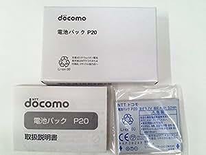 NTT docomo 純正電池パック P20(P-01B,P-02B,P-04B,P-07B,P-02C,P-03C,P-05C)