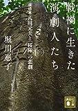 戦禍に生きた演劇人たち 演出家・八田元夫と「桜隊」の悲劇 (講談社文庫)
