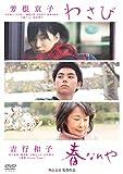 わさび/春なれや[DVD]