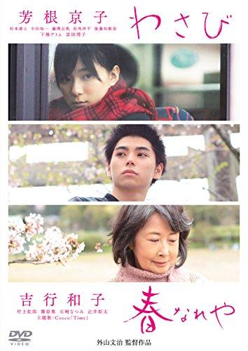 わさび/春なれや [DVD]