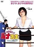 いけない! ルナ先生 アイドルって最高!!篇 (主演:手島緑) [DVD] 画像