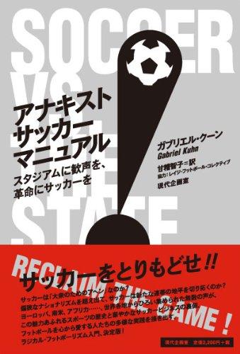 アナキストサッカーマニュアル―スタジアムに歓声を、革命にサッカーをの詳細を見る