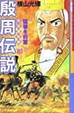 殷周伝説―太公望伝奇 (10) (Kibo comics)