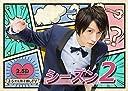 【早期購入特典あり】2.5次元男子推しTV シーズン2 DVD-BOX(ポストカード付)