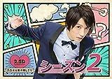 2.5次元男子推しTV シーズン2 Blu-ray BOX[Blu-ray/ブルーレイ]