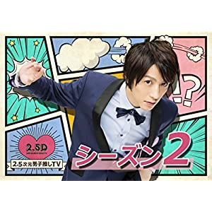 【早期購入特典あり】2.5次元男子推しTV シーズン2 Blu-ray BOX(ポストカード付)
