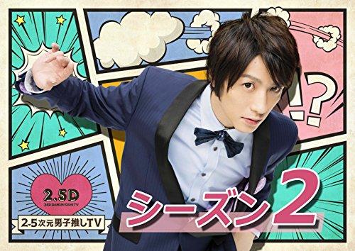 2.5次元男子推しTV シーズン2 DVD-BOX...