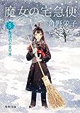 魔女の宅急便 (5)魔法のとまり木 (角川文庫)