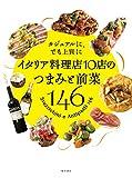 イタリア料理店10店のつまみと前菜146: カジュアルに、でも上質に