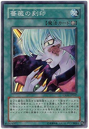 遊戯王 CSOC-JP047-SR 《薔薇の刻印》 Super