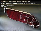 VERONAフロントテーブル ホンダ エリシオン/エシオンプレステージ RR1/5 レッドウッド