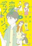 恋愛ディストーション 6 (サンデーGXコミックス)