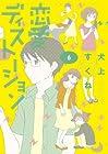 恋愛ディストーション 第6巻
